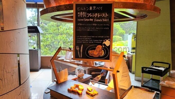 ヒルトン東京ベイのザ・スクエアでの朝食(特製フレンチトースト)