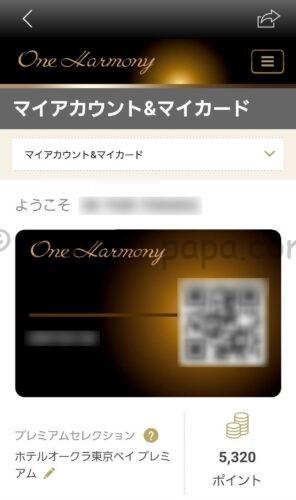 One Harmony(ワンハーモニー)デジタルカード メンバー