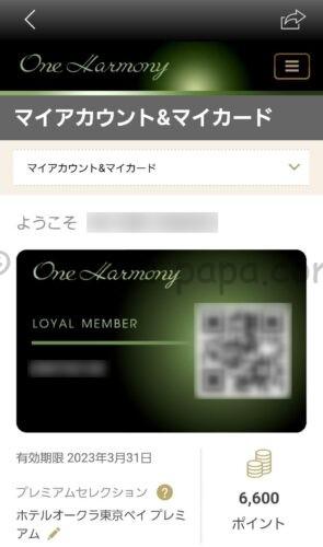 One Harmony(ワンハーモニー)デジタルカード ロイヤル