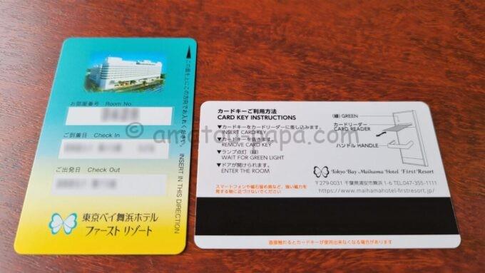 東京ベイ舞浜ホテル ファーストリゾートのキャッスルルーム・ワンダーのカードキー(ルームキー)