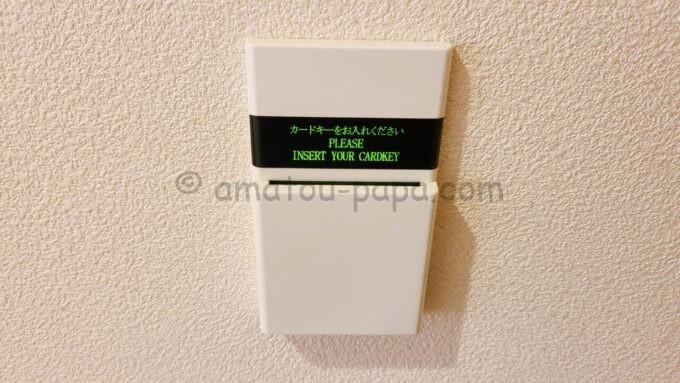 東京ベイ舞浜ホテルのハーモニールームのカードキー(ルームキー)差し込み口