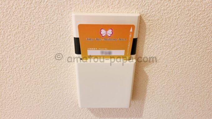 東京ベイ舞浜ホテルのハーモニールームのカードキー(ルームキー)差し込み口にカードキーを挿入