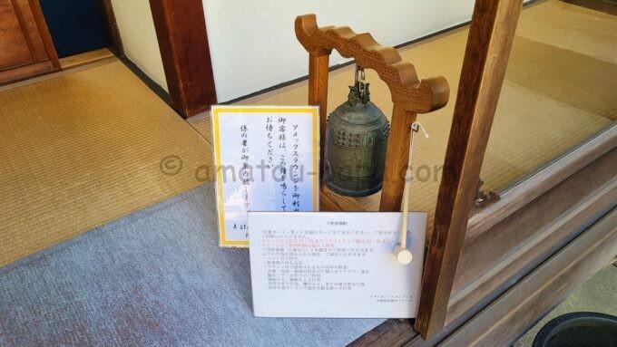 アメックの高台寺塔頭 圓徳院「京都特別観光ラウンジ」入口にある鐘