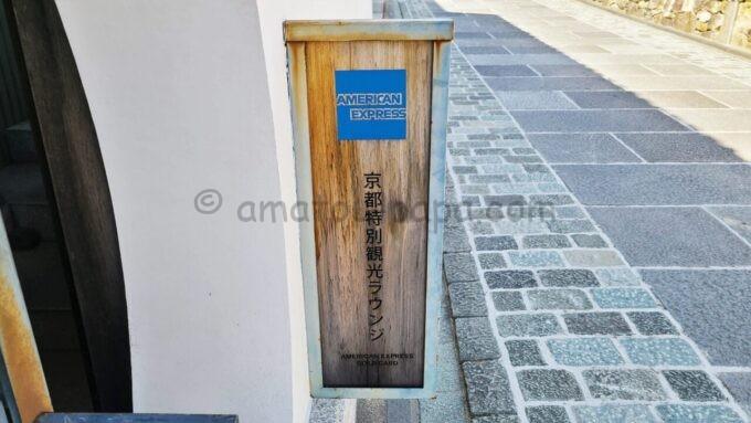 アメックの高台寺塔頭 圓徳院「京都特別観光ラウンジ」の看板