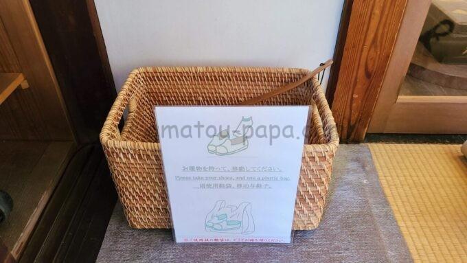 アメックの高台寺塔頭 圓徳院「京都特別観光ラウンジ」にある靴を入れる紙袋