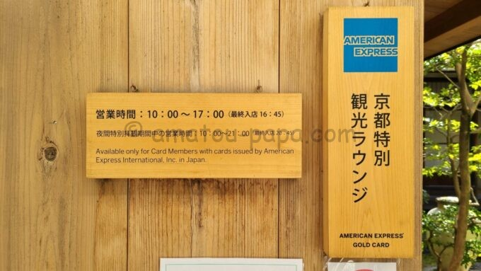 アメックの高台寺塔頭 圓徳院「京都特別観光ラウンジ」の入口にある看板