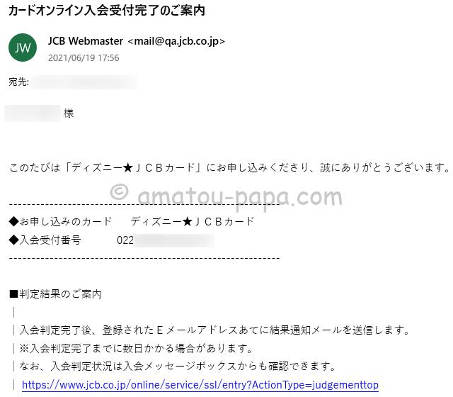 ディズニー★JCBカードの「カードオンライン入会受付完了のご案内」メール