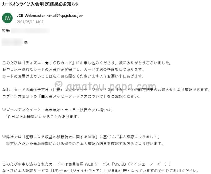 ディズニー★JCBカードの「カードオンライン入会判定結果のお知らせ」メール