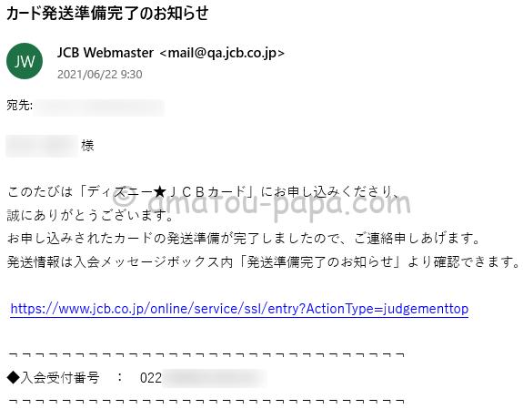 ディズニー★JCBカードの「カード発送準備完了のお知らせ」メール