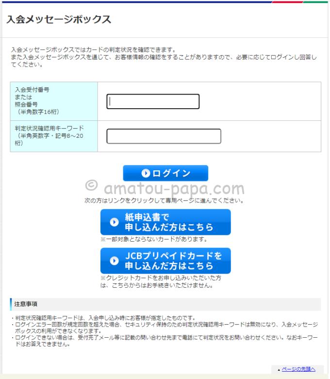 JCBカードの入会メッセージボックスのログイン画面