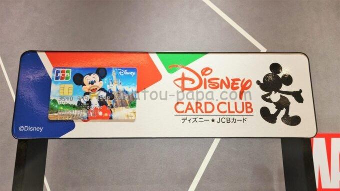 ディズニー★JCBカードの店頭受付