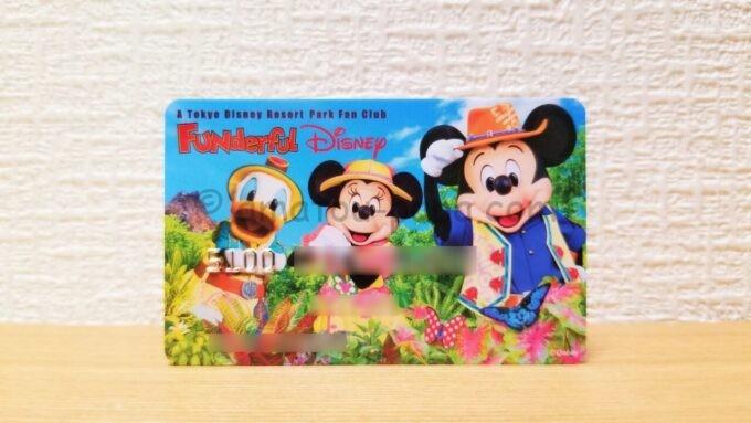 ファンダフル・ディズニーのメンバーズカード(2021年度版)