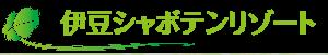 伊豆シャボテンリゾートのロゴ