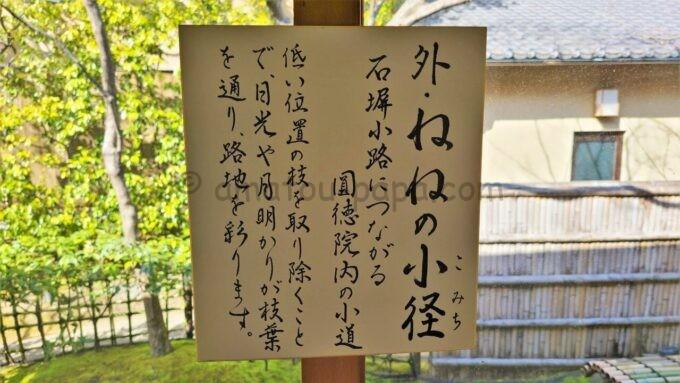 高台寺塔頭 圓徳院にあるねねの小径の説明