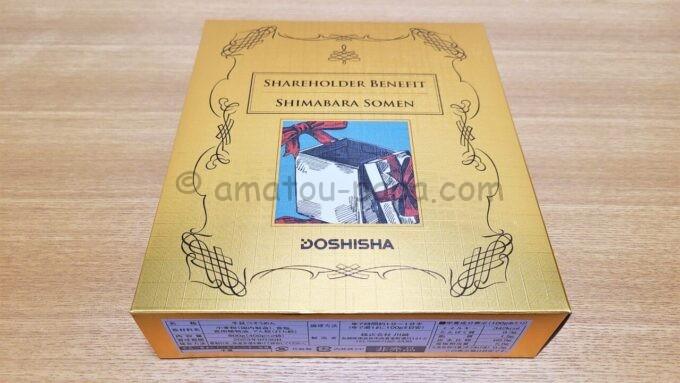 株式会社ドウシシャの株主優待品のパッケージ