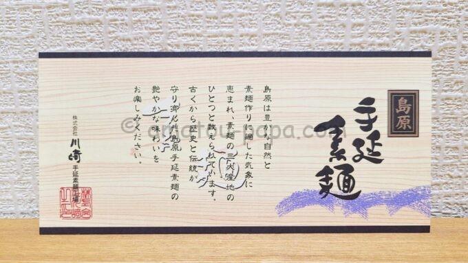 株式会社ドウシシャの株主優待品「島原手延素麺」の解説