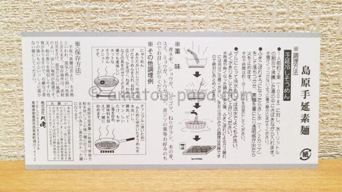 株式会社ドウシシャの株主優待品「島原手延素麺」の調理方法