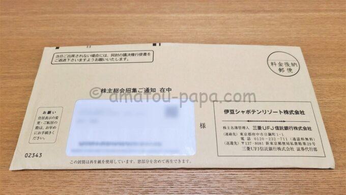 伊豆シャボテンリゾート株式会社から株主優待券が届いた時の封筒