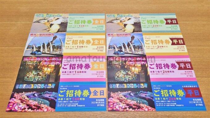 伊豆シャボテンリゾート株式会社の株主優待券(ご招待券)
