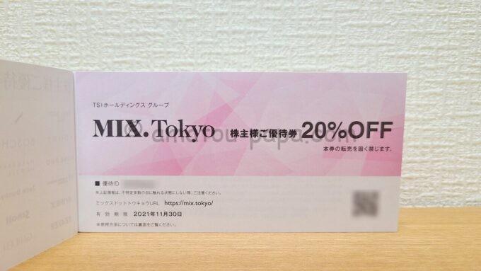 株式会社TSIホールディングスの株主優待券(MIX.Tokyo 20%OFF)