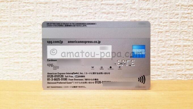 スターウッド プリファード ゲスト アメリカン・エキスプレス・カード(SPGアメックスカード)の裏面