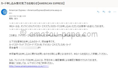SPGアメックスカードのカード申し込み受付完了のお知らせメール