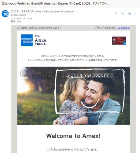 SPGアメックスカードの「ようこそ、アメックスへ。」メール(ウェルカムメール)