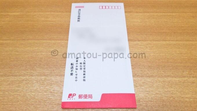 SPGアメックスカードの本人限定受取郵便物(特定事項伝達型)