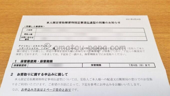 SPGアメックスカードの本人限定受取郵便物(特定事項伝達型)の内容