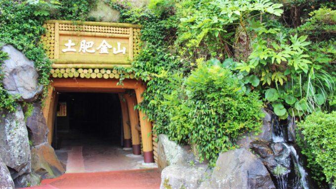 土肥金山の洞窟の入口