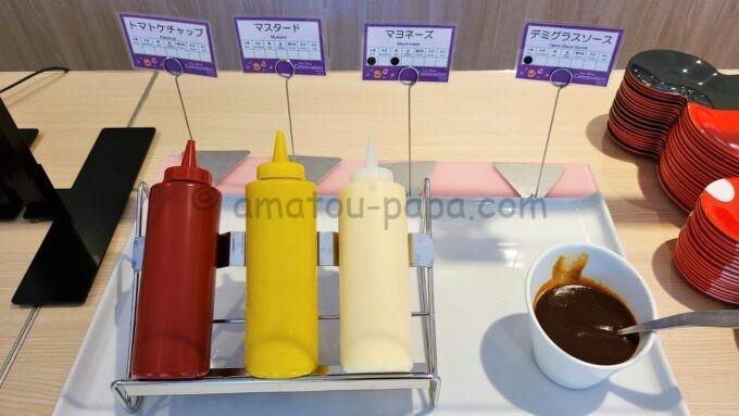 東京ディズニーセレブレーションホテル ウィッシュの朝食「トマトケチャップ、マスタード、マヨネーズ、デミグラスソース」