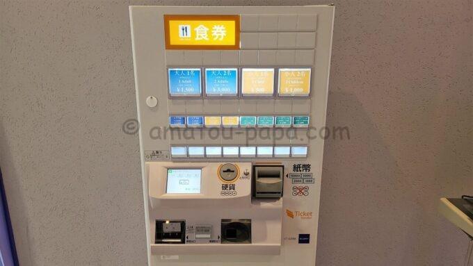 東京ディズニーセレブレーションホテル ウィッシュの朝食券の券売機
