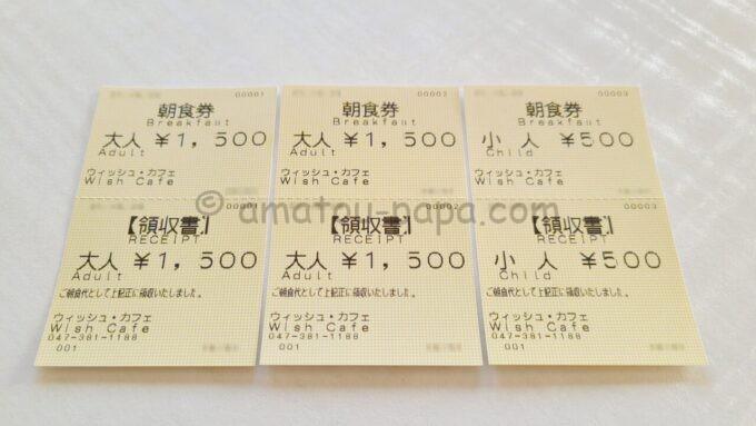 東京ディズニーセレブレーションホテル ウィッシュの朝食券