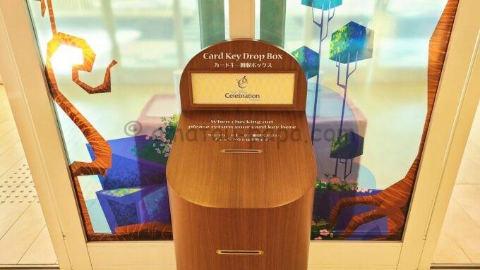 東京ディズニーセレブレーションホテル ウィッシュのカードキー回収ボックス