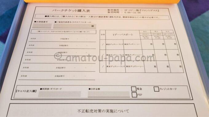 東京ディズニーセレブレーションホテル ウイッシュのパークチケット購入表