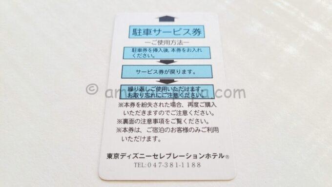 東京ディズニーセレブレーションホテル ウイッシュの駐車サービス券