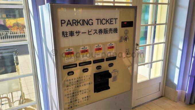 東京ディズニーセレブレーションホテル ウイッシュの駐車サービス券販売機