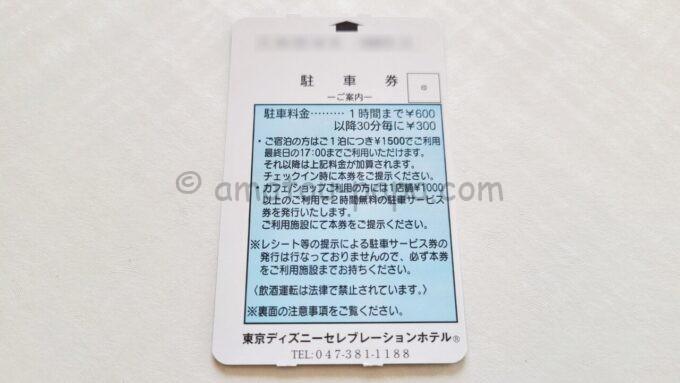 東京ディズニーセレブレーションホテル ウイッシュの駐車券