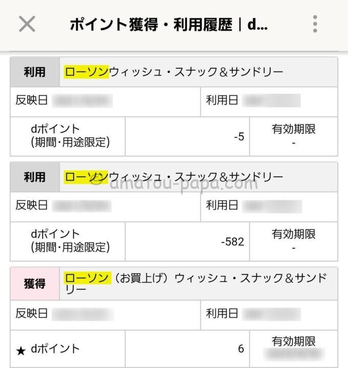 東京ディズニーセレブレーションホテル ウイッシュのコンビニ(ウィッシュ スナック&サンドリー)のdポイント獲得・利用履歴