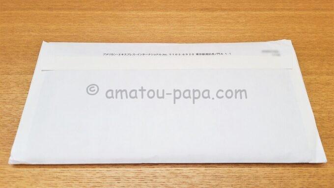 SPGアメックスカードが届いた時の封筒(裏面)