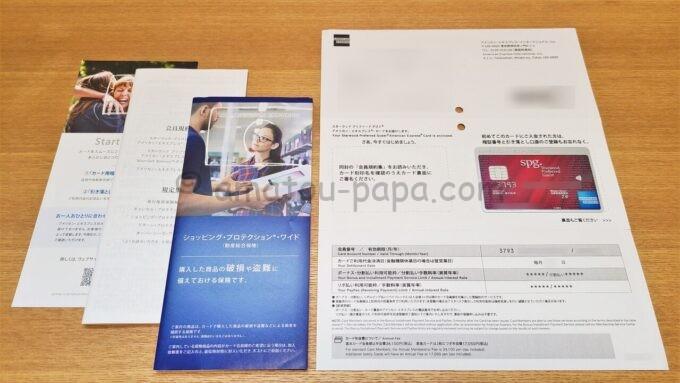 SPGアメックスカードと書類一式
