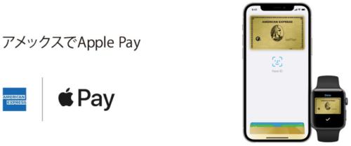 アメックスのApple Pay(アップルペイ)