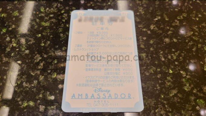 ディズニーアンバサダーホテルの駐車券