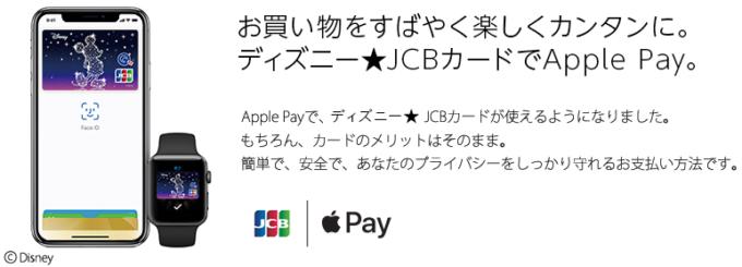 ディズニー★JCBカードのApple Pay