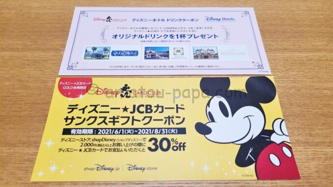 ディズニー★JCBカード ゴールドカード特典のサンクスギフトクーポン(30%OFF)&ディズニーホテル ドリンククーポン