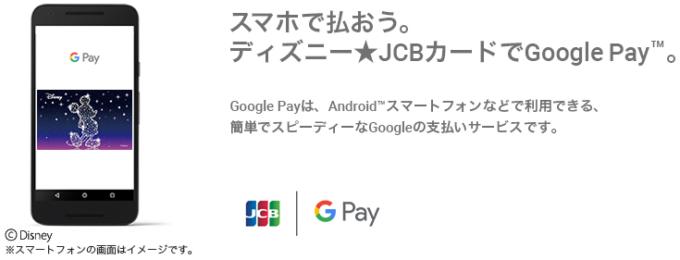 ディズニー★JCBカードのGoogle Pay