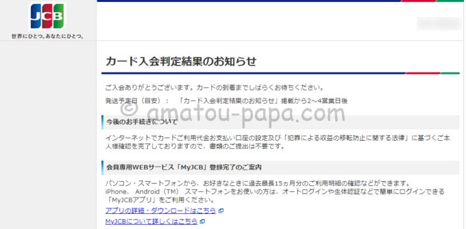 ディズニー★JCBカードのカード入会判定結果のお知らせ