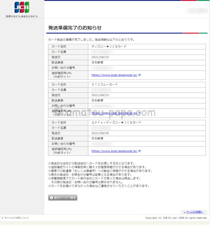ディズニー★JCBカードの発送準備完了のお知らせ