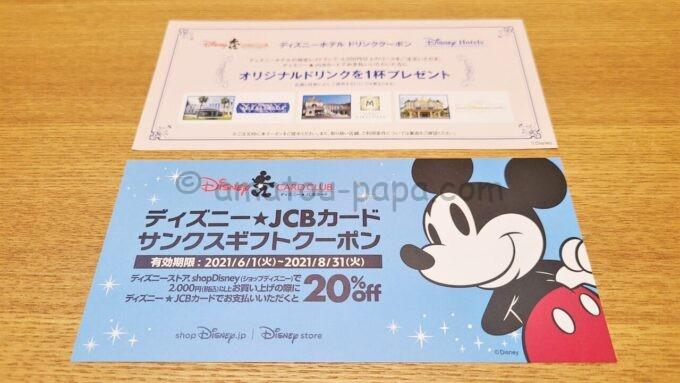 ディズニー★JCBカード特典のサンクスギフトクーポン(20%OFF)&ディズニーホテル ドリンククーポン
