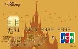 ディズニー★JCBゴールドカード シンデレラ城